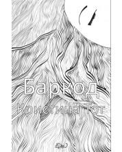 Баркод -1