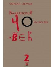 Балканският човек XІV-ХVІІ век - том 2 (меки корици)