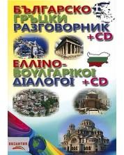 Българско-гръцки разговорник + CD (Византия) -1