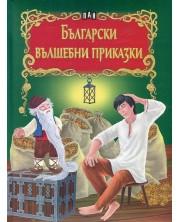 Български вълшебни приказки (твърди корици) -1