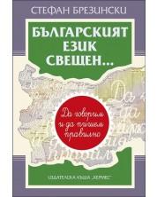 Българският език свещен... Да говорим и пишем правилно
