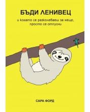 Бъди Ленивец и когато се разколебаеш за нещо, просто се отпусни -1