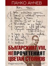 Българският ум. Непрочетеният Цветан Стоянов -1