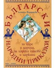 Български народни приказки за царе и царици, за царски синове и царкини -1