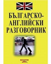 Българско-английски разговорник (Византия) -1