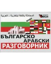 Българско-арабски разговорник (Веси) -1