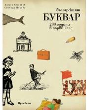 Българският буквар. 200 години в първи клас -1