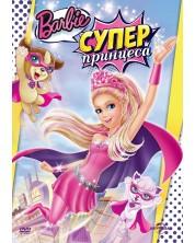 Барби: Супер принцеса (DVD)