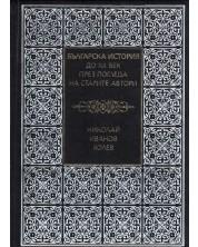 Българска история до XII век през погледа на старите автори