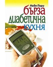 Бърза диабетична кухня -1