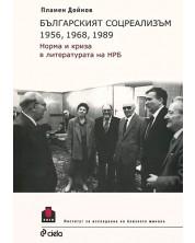 Българският соцреализъм 1956, 1968, 1989 -1