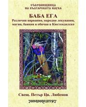 Баба Ега. Различни вярвания, народни лекувания, магии, баяния и обичаи в Кюстендилско -1