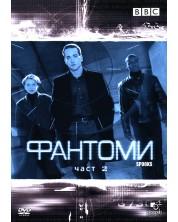 Фантоми - Част 2 (DVD) -1