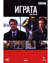 Играта - Част 1 (DVD)
