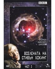 Вселената на Стивън Хокинг - Част В (DVD)