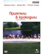 Приятели и крокодили (DVD)