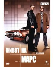 Живот на Марс - Част 2 (DVD) -1