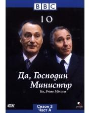 Да, господин министър - Сезон 2, Част А (DVD) -1