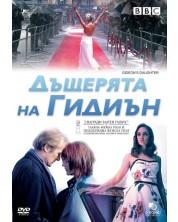 BBC Дъщерята на Гидиън  (DVD) -1