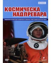 BBC Космическа надпревара - Част 1 (DVD) -1