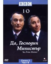 Да, господин министър - Сезон 2, Част В (DVD) -1