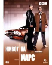 Живот на Марс - Част 3 (DVD) -1