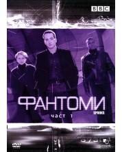 Фантоми - Част 1 (DVD) -1