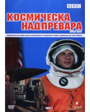BBC Космическа надпревара - Част 2 (DVD) -1