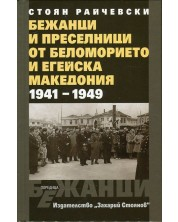 Бежанци и преселници от беломорието и Егейска Македония 1941-1949 (твърди корици) -1