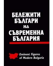 Бележити българи на съвременна България -1