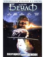Беулф - Специално издание в 2 диска (DVD)