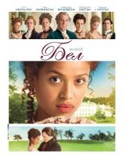 Бел (DVD)