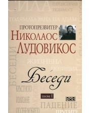 Беседи - том I. Протопрезвитер Николаос Лудовикос