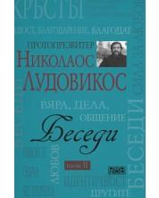 Беседи - том II. Протопрезвитер Николаос Лудовикос -1