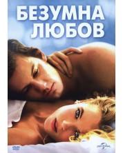 Безумна любов (DVD)