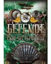 Бегемот (Левиатан 2)