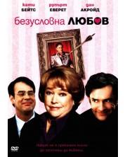 Безусловна любов (DVD)