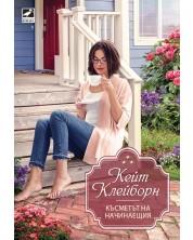 kasmetat-na-nachinaeshtiya