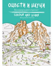 Оцвети и научи: Белоградчишката крепост -1