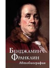 Бенджамин Франклин. Автобиография -1