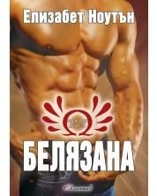 Белязана (Безсмъртни пазители 1) -1