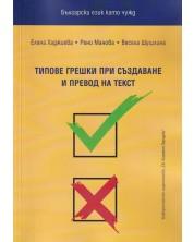 Български език като чужд. Типове грешки при създаване и превод на текст -1