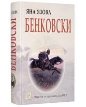 benkovski-balkani_2-1