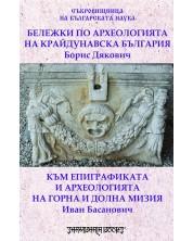 Бележки по археологията на крайдунавска България -1