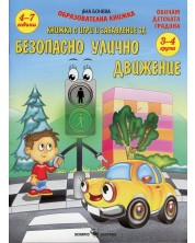 Безопасно улично движение (книжка с игри и забавления) -1