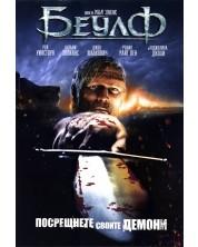 Беулф (DVD)