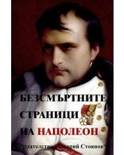 Безсмъртните страници на Наполеон -1