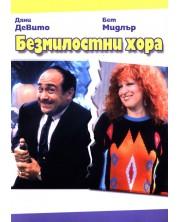 Безмилостни хора (DVD)