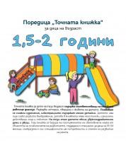 Точната книжка (1,5 – 2 години)