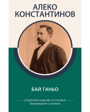 Алеко Константинов: Бай Ганьо (специално издание за ученици) -1
